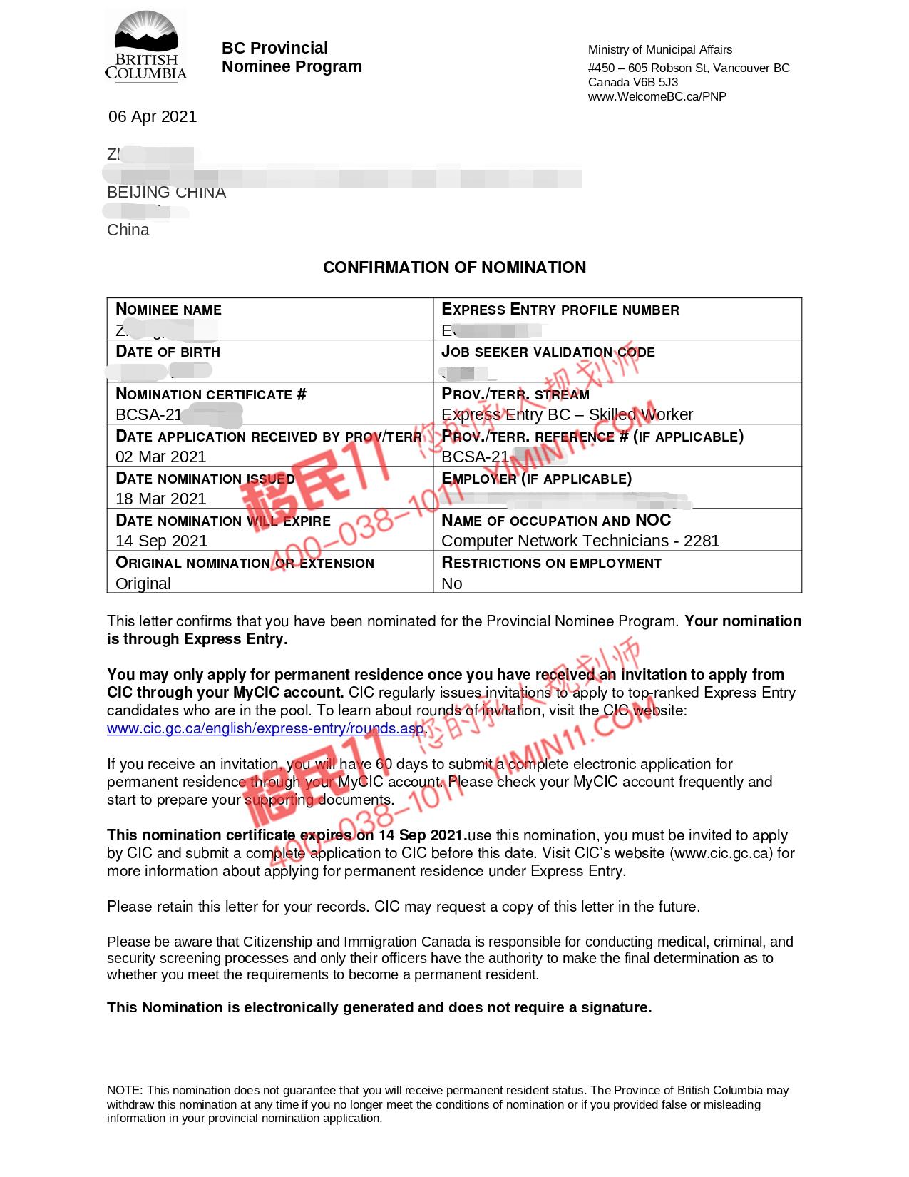 省提名信.png